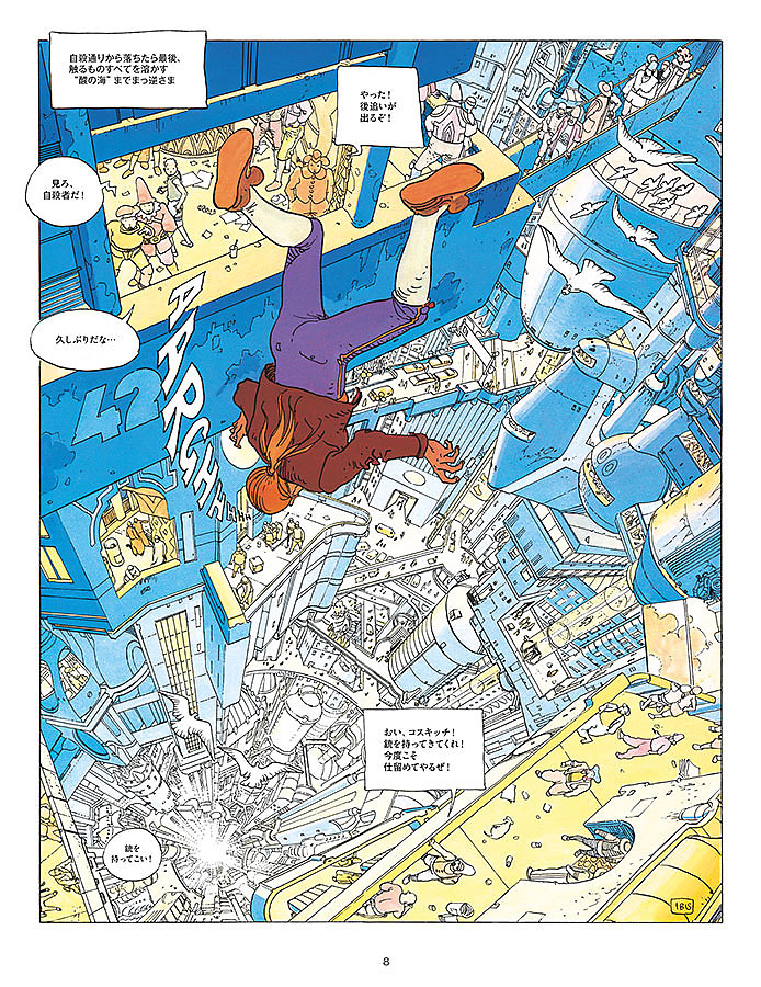 Incal-1_1_defaultbody