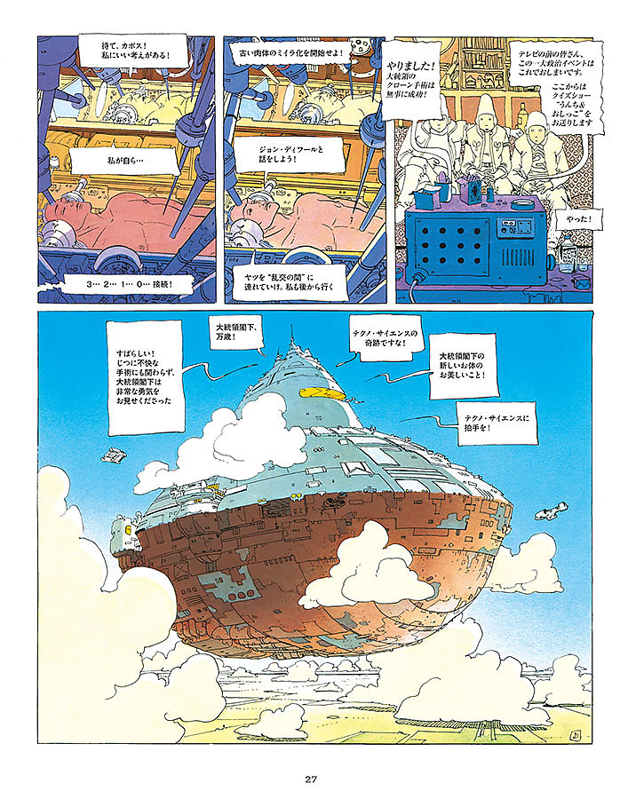 Incal-2_1_defaultbody