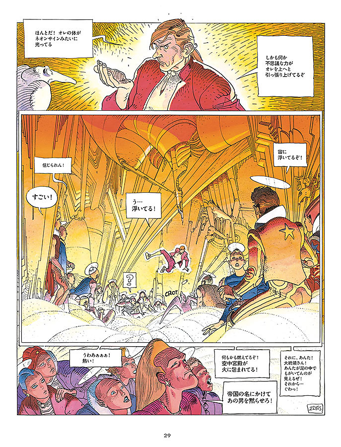 Incal-3_defaultbody