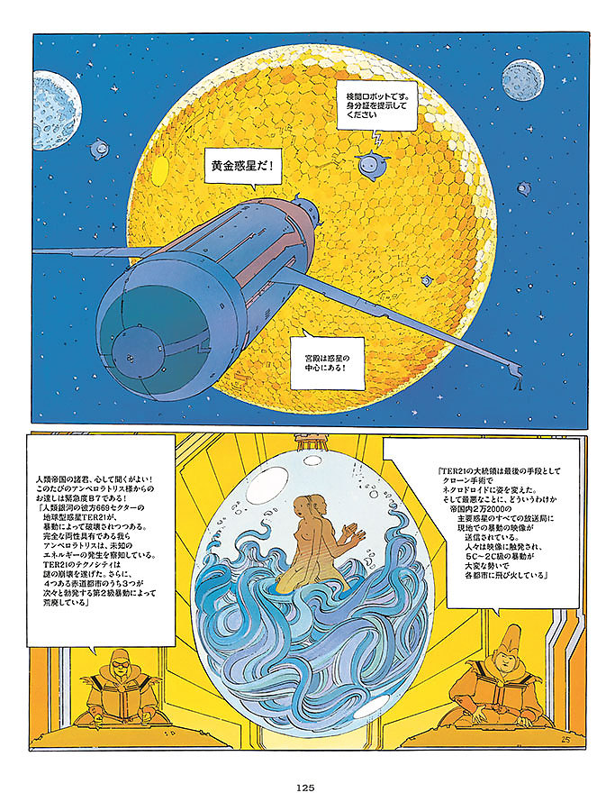 Incal-7_defaultbody