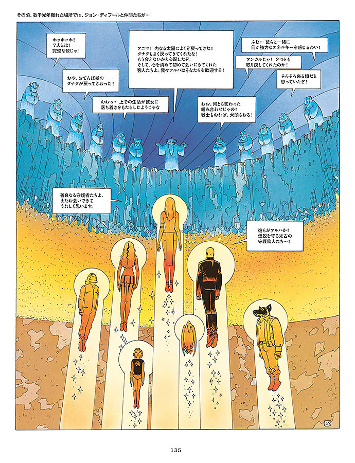 Incal-8_defaultbody