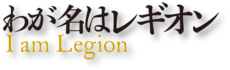 230102450-LEGION_JP_logodark_worklogo
